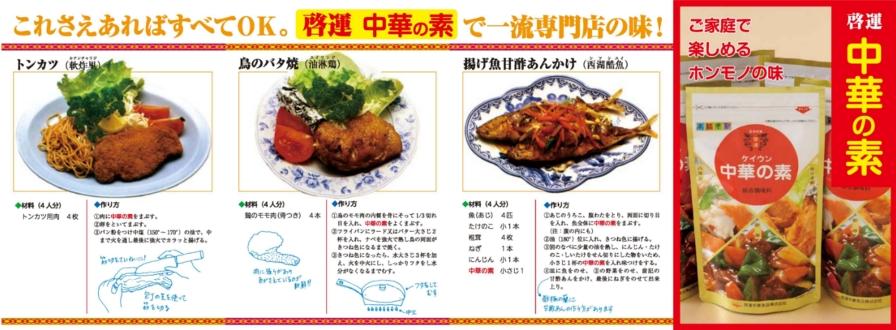 中華の素調理